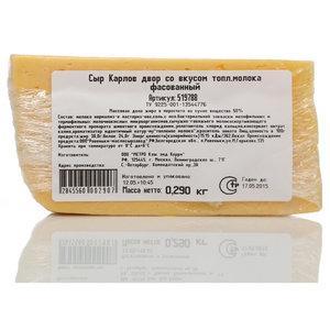 Сыр со вкусом топленого молока 50% ТМ Карлов Двор