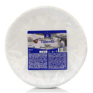 Тарелки пластиковые белые, диаметр 205 мм ТМ Horeca Select (Хорека Селект), 50 шт