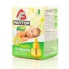 Защита от комаров Bio (био) ТМ Раптор жидкость без запаха с экстрактом ромашки 30 ночей