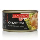Осьминог в растительном масле ТМ Elmarino (Эльмарино)