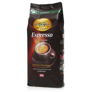 Кофе в зернах Espresso (Эспрессо) ТМ Московская кофейня на паяхъ