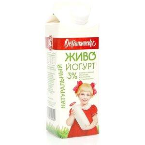 Йогурт питьевой натуральный 3% ТМ Останкинское