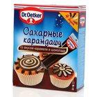 Карандаши сахарные со вкусом карамели  шоколада ТМ Dr.Oetker (Доктор Оеткер)