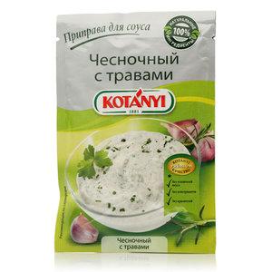 Приправа для соуса Чесночный с травами ТМ Kotanyi (Котани)