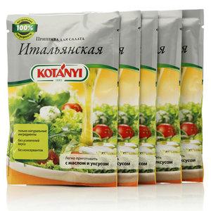 Приправа для салата Итальянская 5*13г ТМ Kotanyi (Котани)