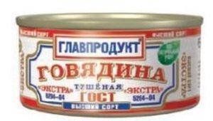 Говядина тушеная высший сорт Экстра ТМ Главпродукт