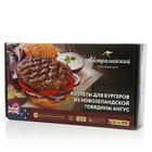 Котлеты для бургеров из новозеландский говядины Ангус замороженные ТМ Австралийский Торговый Дом, 6 шт