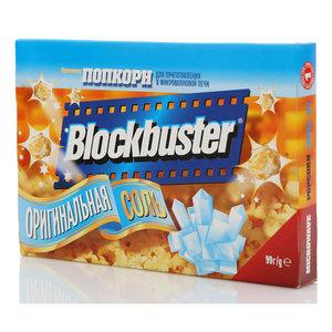 Попкорн Оригинальная соль для приготовления в СВЧ ТМ Blockbuster (Блокбастер)