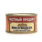 Мясо индеек в собственном соку ТМ Честный продукт