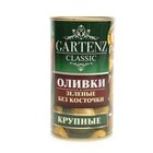 Оливки без косточки ТМ Gartenz (Гартенс)