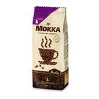 Кофе Mokka молотый мелкий помол для турки ТМ Paulig (Паулиг)