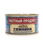 Свинина тушеная ТМ Честный продукт