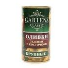 Оливки зеленые с косточкой ТМ Gartenz (Гартенс)