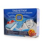 Таблетки для посудомоечных машин ТМ Top House (Топ Хаус)