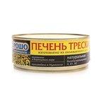 Печень трески ТМ Хорошо морепродукты