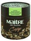 Сахар леденцовый кристаллический коричневый ТМ Maitre (Мэтр)