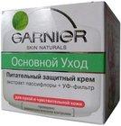 Питательный защитный крем для сухой и чувствительной кожи Основной уход ТМ Garnier skin naturals (Гарнье)