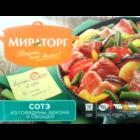 Сотэ из говядины, бекона и овощей ТМ Мираторг