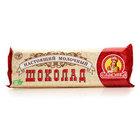 Шоколад настоящий молочный ТМ Славянка