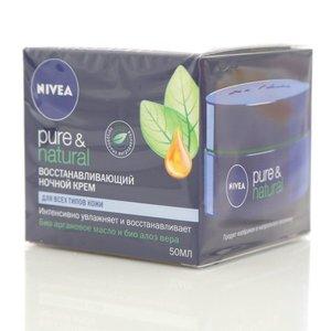 Ночной крем восстанавливающий pure & natural ТМ Nivea (Нивея)