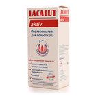 Ополаскиватель для полости рта ТМ Lacalut aktiv (Лакалют актив)