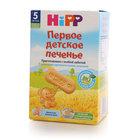 Первое детское печенье ТМ Hipp (Хипп)