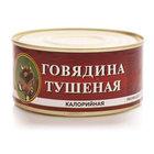 Говядина тушеная Калорийная ТМ Лужский консервный завод