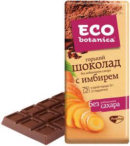Шоколад горький с имбирем (58,6%) Eco botanica ТМ РотФронт