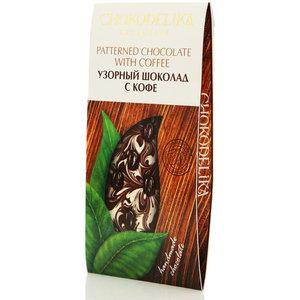 Шоколад темный Узорный с кофе ТМ Chokodelika (Шокоделика)
