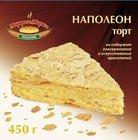 Торт Наполеон замороженный ТМ Марфа и Мария