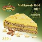 Торт Миндальный замороженный ТМ Марфа и Мария