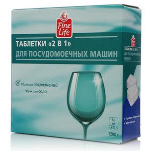 Таблетки 2в1 для посудомоечных машин ТМ Fine Life (Файн Лайф), 60 шт