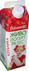 Йогурт питьевой Живо Йогурт клубника 3% ТМ Останкинское
