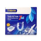 Таблетки для посудомоечных машин Dishwasher Tabs в водорастворимой оболочке ТМ Лента, 60 шт.