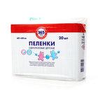 Пеленки детские одноразовые 60*60см ТМ 365 Дней, 20 шт