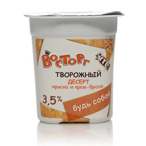 Десерт творожный ириска и крем-брюле 3,5% ТМ Восторг