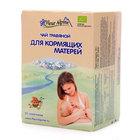 Чай для кормящих мам травы ТМ Fleur Alpine (Флёр Альпин), 20 пакетиков