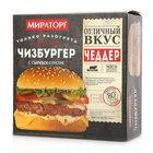 Чизбургер с сырным соусом ТМ Мираторг