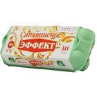 Яйцо куриное Эффект+Sе С1 ТМ Синявинское, 10 шт.