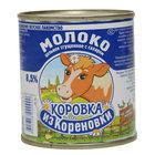 Молоко цельное сгущеное с сахаром 8,5% ТМ Коровка из Кореновки